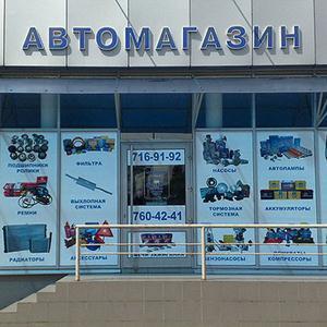 Автомагазины Алтухово