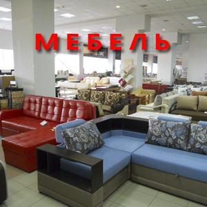 Магазины мебели Алтухово