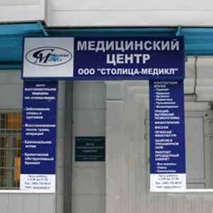 Медицинские центры Алтухово