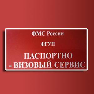 Паспортно-визовые службы Алтухово