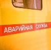 Аварийные службы в Алтухово