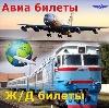 Авиа- и ж/д билеты в Алтухово