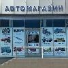 Автомагазины в Алтухово
