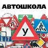Автошколы в Алтухово