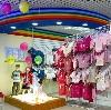 Детские магазины в Алтухово