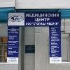 Медицинские центры в Алтухово