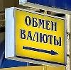 Обмен валют в Алтухово