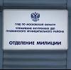 Отделения полиции в Алтухово