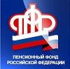 Пенсионные фонды в Алтухово