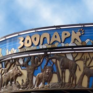 Зоопарки Алтухово